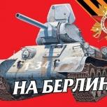 """Флаг """"На Берлин"""", Новосибирск"""