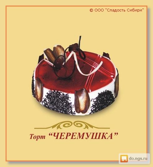 Купить торты оптом новосибирск фото
