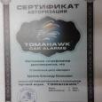 Продажа и установка автосигнализаций (не Китай!), Новосибирск