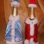 Подарочные костюмы для шампанского на Новый Год, Новосибирск