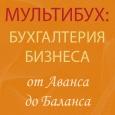 """Курс """"Инвентаризации имущества и финансовых обязательств"""", Новосибирск"""
