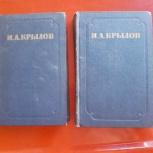 И.А.Крылов, сочинения в 2х томах, Новосибирск