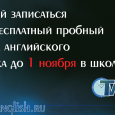 "Школа английского языка ""Twick"", Новосибирск"