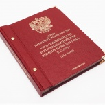Альбом «Памятные монеты России - Олимпиада 2014 в Сочи» professional, Новосибирск