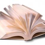 Перевод книг в электронный вариант, оцифровка книг, Новосибирск