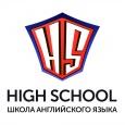 Школа английского языка, Новосибирск