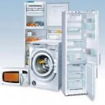 Ремонт холодильников, электроплит, стиральных машин, Новосибирск