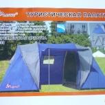продам палатку две комнаты, четырехместная, разделены по 2 человека, Новосибирск