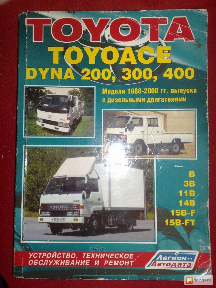 Скачать бесплатно инструкцию по эксплуатации toyota dyna