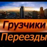 Услуги грузчиков и разнорабочих, Новосибирск