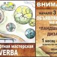 Курсы по ландшафтному дизайну, Новосибирск