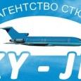 Открыт набор в Школу стюардесс, Новосибирск
