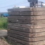 Продаем плиты дорожные новые и  б/у любые размеры., Новосибирск