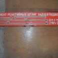 Продам комплект реактивных тяг на ВАЗ 2101-07, Новосибирск