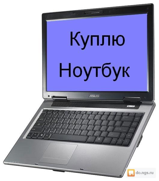 для человека, купить подержанный ноутбук в екатеринбурге России!работ, чтобы