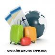 Онлайн Курсы Туризма, Новосибирск