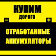 Дорого покупаю отработанные аккумуляторы, Новосибирск