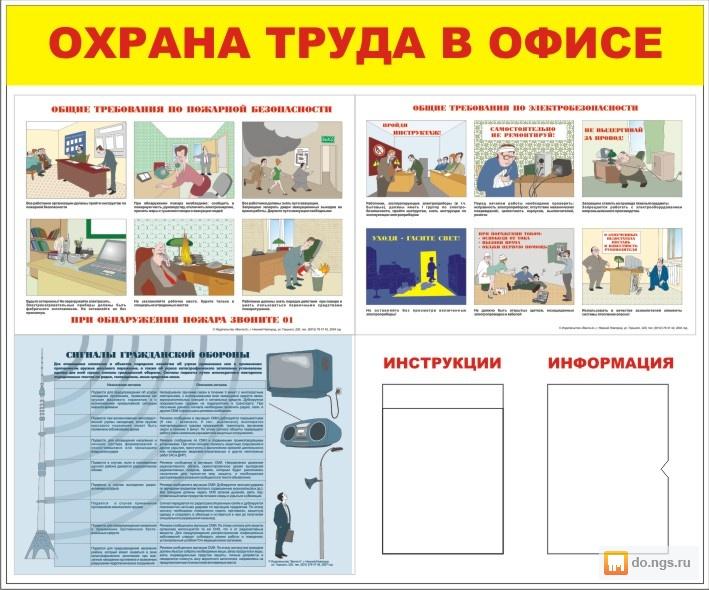 Инструкция По Охране Труда Для Инженера Геодезиста - фото 7