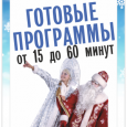 Вызов деда мороза и снегурочки на дом, Новосибирск