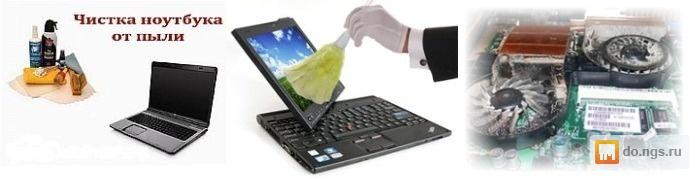 Как почистить ноутбук toshiba satellite от пыли в домашних условиях видео