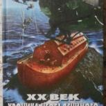 20-й век хроника необъяснимого, Новосибирск