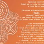Ищем партнеров по бизнесу! фотографы, визажисты, Новосибирск