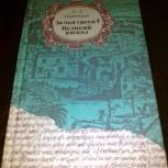 Книга Д. Л. Мордовцев За чьи грехи? Великий раскол Правда 1990г., Новосибирск