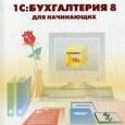 Курс 1C Основы бух.учета и налогообложения, 1С:Бухгалтерия предприятия, Новосибирск