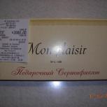 продам подарочный сертификат в мон плизир, Новосибирск