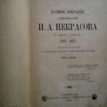 Некрасов, том 2, издание 1895 г., Новосибирск