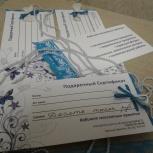 Подарочный сертификат на программы по телу и лицу, Новосибирск
