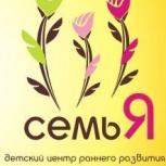 """Детский центр раннего развития """"Семья"""", Новосибирск"""