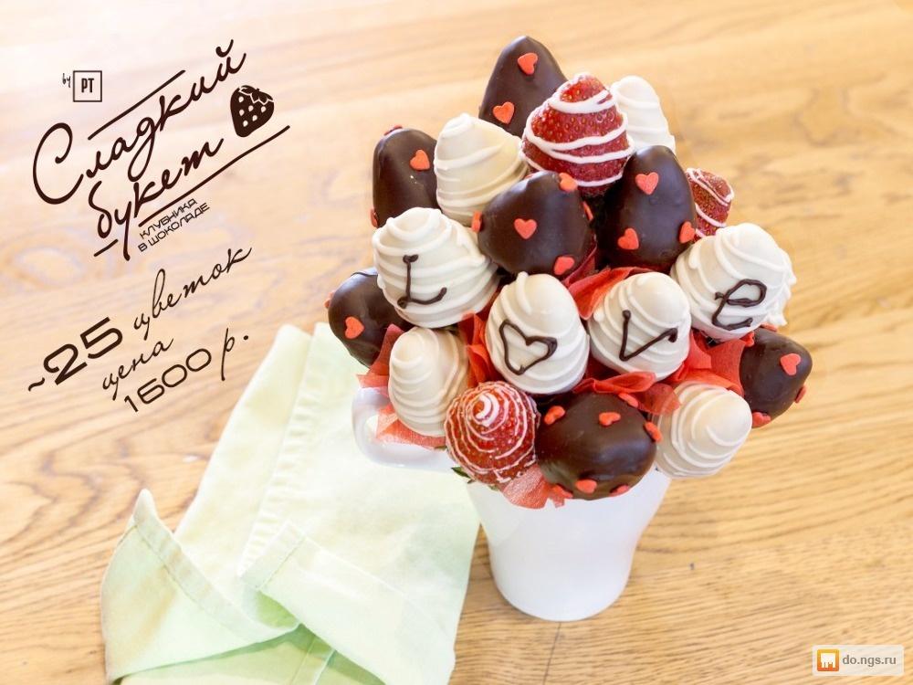Фото букет из клубники в шоколаде