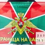 Флаги Погранвойск 70*105, Новосибирск