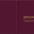 """Курс """"Практическое психологическое консультирование"""" 700 часов, Новосибирск"""