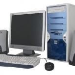 Покупка компьютеров с выездом, Новосибирск