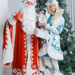 Дед мороз на дом! Шикарные костюмы!, Новосибирск