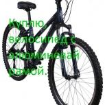Куплю велосипед с алюминиевой рамой, Новосибирск