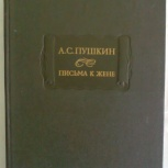 Пушкин А.С. Письма к жене. Серия:Литературные памятники, Новосибирск