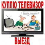 Покупаю плазменные и ЖK телевизoры, Новосибирск