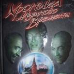 А Бушков Хроника мутного времени, Новосибирск