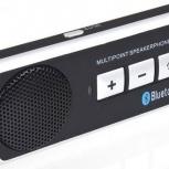 Bluetooth устройство громкой связи, Новосибирск