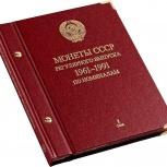 Альбом «Монеты СССР регулярного выпуска 1961–1991 /по номиналам» Том 1, Новосибирск
