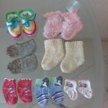 Продам носочки на малыша х/б, шерстяные, пинетки, следики, Новосибирск