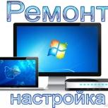 Ремонт ноутбука, Новосибирск