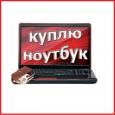 Купим Ваш Ноутбук по адекватной цене, Новосибирск