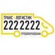 Мусор вывезем, Новосибирск