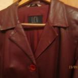продам кожаный пиджак, Новосибирск
