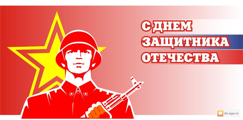 Экспресс поздравления к 23 февраля в новосибирске
