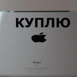 Куплю планшет Ipad, Новосибирск
